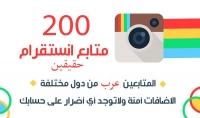 تزويد 200متابع حقيقي عرب علي الانستغرام