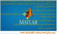 استخدام MATLAB في التحليل العددي لمعادلات الفيزياء والهندسة