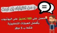 100 تعليق يوتيوب من اختيارك وبأفضل العبارات التحفيزية