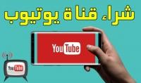 توفير لك قناة على يوتوب تتضمن الشروط المطلوبة