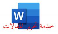 كتابة مقال في القانون باللغة العربية