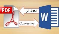 تحويل الملفات من wordالي pdf والعكس
