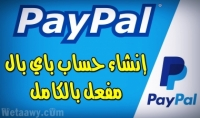 بانشاء حساب paypal يرسل ويستقبل الاموال