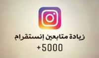 عرض خاص الحصول على 5000 متابع حقيقي لحسابك على الانستغرام بثمن مناسب جدا