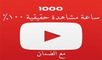 زيادة مشاهدات فيديو يوتيوب 1000 ساعة مشاهدة حقيقية 100%