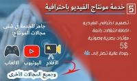 مونتاج فيديو احترافي   افلام   محتوى اليوتيوب .....