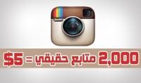 زيادة متابعين انستغرام حقيقين من جميع انحاء العالم عن طريق صفحات اعلانية