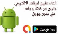 انشاء تطبيق اندرويد والربح منه ونشره علي متجر جوجل