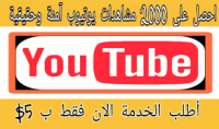 مشاهدات يوتيوب أمنه 100%