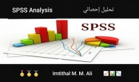 التحليل الإحصائي للبحوث بواسطة برنامج SPSS