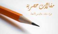 بكتابة مقالات حصرية