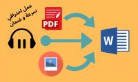 تفريغ ملفات Pdf والصور والفيديوهات وملفات الصوت إلى الـ Word