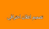 تصميم فيديو اعلاني احترافي