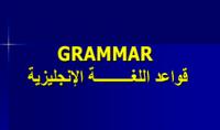 شرح قواعد اللغة الانجليزية من الصفر