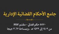 جامع الأحكام القضائية الإدارية  5570 حكم قضائي مقسّم PDF