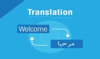 ترجمة المقالات العربية والإنجليزية فى جميع التخصصات