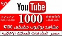 اضافة 1000 مشاهده يوتيوب حقيقية   500 مشاهده هدية
