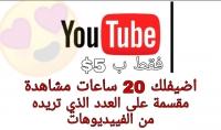 تزويد 20 ساعة مشاهدة لفيديوهاتك على اليوتيوب