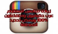 زياده 9 آلاف متابع انستجرام عرب   الف متابع هديه