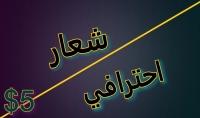 تصميم شعاران  لوجو احترافيان في نصف ساعه