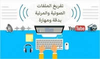 تفريغ الفديوهات والملفات الصوتيه وترجمتها