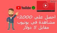 مشاهدات على اليوتوب