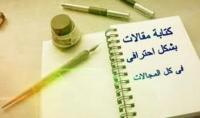 كتابة مقالة 500 كلمة باللغة العربية او الانجليزية او الفرنسية تحترم شروط seo
