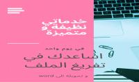 تفريغ أي ملف مكتوب بخط اليد إلى word pdf