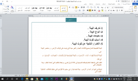 كتابه الابحاث علي الورد وتنظيمها