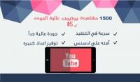 جلب 1 500 مشاهدة Views حقيقية وآمنة حملة أعلانية بـ 5 $