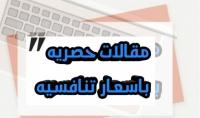 كتابة مقالات أحترافيه متوافقه مع السيو و ادسنس