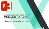 تصميم عرض تقديمي احترافي باستخدام برنامج Powerpoint