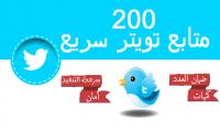 200 متابع تويتر لحسابك مع الضمان