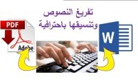 تفريغ ملفات مصورة او صوتية او فيديو وكتابتها كنصوص باللغتين العربية والانجليزية