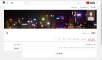 قناة يوتيوب فيها 640 مشترك و 27 272 مشاهدة على اليوتيوب سارع لمشتري واحد