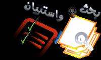 انشاء وكتابة بحث و استبيان و مقالات