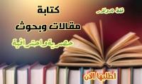 كتابة بحث باللغة الانجليزية أو العربية