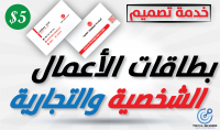 تصميم بطاقة أعمال شخصية أو تجارية   شاهد العينات