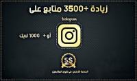 متابعات انستغرام 3500 متابع بجودة عالية 5$ فقط