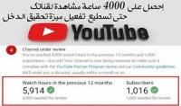 حان الوقت لتوفير الوقت والجهد يمكنني الأن زياده عدد المشاهدات والمشتركين على قناتك في اليوتيوب
