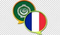 ترجمة من الفرنسية الي العربية و العكس ..