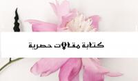 كتابة مقالات باللغة العربية الفصحى خالية من الأخطاء النحوية والاملائية
