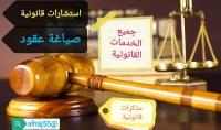 استشارات قانونية والمساعدة في جميع الخدمات القانونية