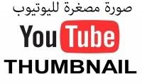 سأقىوم بتصميم صورة مصغرة احترافية لليوتيوب YouTube Thumbnail مقابل 5 دولار فقط