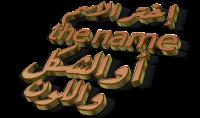 تصميم لوجو أو كتابة اسمك بشكل ثلاثي الأبعاد عربي أو انجليزي
