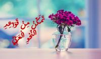شرح قاعدة نحوية أو إعراب صفحة قرآنية أو الإجابة عن سؤال نحوي أو إملائي