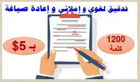 تدقيق إملائي وتصحيح لغوي وضبط صياغة وعلامات ترقيم للرسائل العلمية أو المقالات أو المؤلفات ل 1200 كلمة