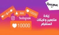 ١٠٠٠ متابع أو لايك على الانستغرام