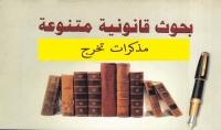 كتابة الابحاث القانونية