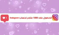 اضافة 1000 متابع لحساب الانستجرام